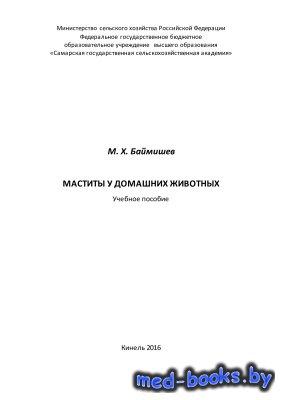 Маститы у домашних животных - Баймишев Х.Б. - 2016 год
