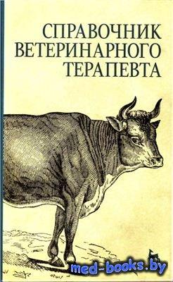Справочник ветеринарного терапевта - Щербакова Г.Г. - 2009 год