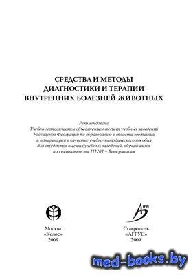 Средства и методы диагностики и терапии внутренних болезней животных - Трух ...