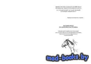 Ветеринарная терапевтическая техника - Сенько А.В., Бобёр Ю.Н., Воронов Д.В ...