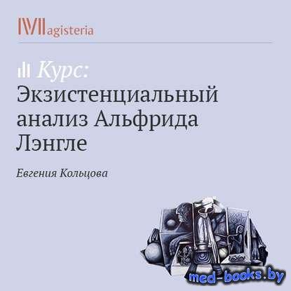 Быть собой - Евгения Кольцова - 2018 год