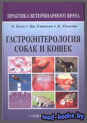 Гастроэнтерология собак и кошек - Холл Э., Симпсон Дж., Уильямс Д. - 2010 г ...