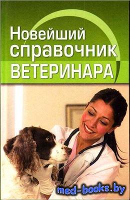 Новейший справочник ветеринара - Ларина О.В. - 2012 год