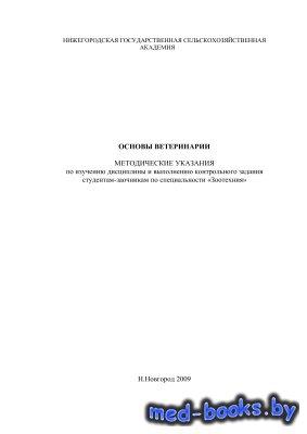 Основы ветеринарии - Еремин А.П. - 2009 год