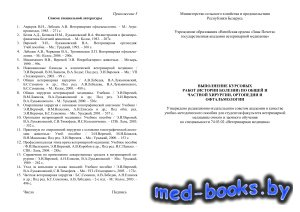 Выполнение курсовых работ (истории болезни) по общей, частной хирургии, орт ...