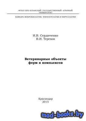 Ветеринарные объекты ферм и комплексов - Сердюченко И.В., Терехов В.И. - 20 ...