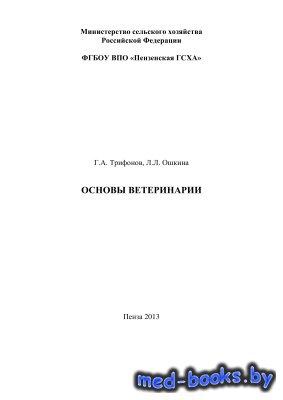 Основы ветеринарии - Трифонов Г.А., Ошкина Л.Л. - 2013 год