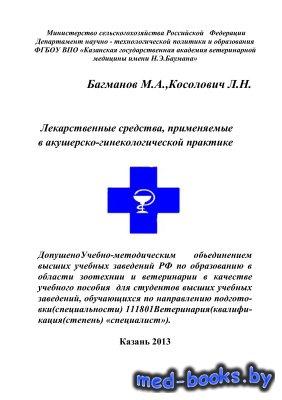 Лекарственные средства, применяемые в акушерско-гинекологической практике - ...