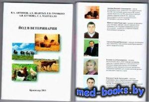 Йод в ветеринарии - Антипов В.А., Шантыз А.Х. и др. - 2011 год