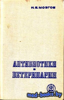Антибиотики в ветеринарии - Мозгов И.Е. - 1971 год