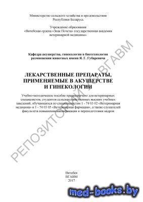 Лекарственные препараты, применяемые в акушерстве и гинекологии - Кузьмич Р ...