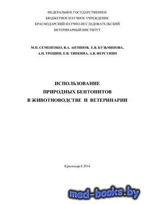 Использование природных бентонитов в животноводстве и ветеринарии - Семенен ...