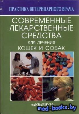 Современные лекарственные средства для лечения кошек и собак - Созинов В.А. ...