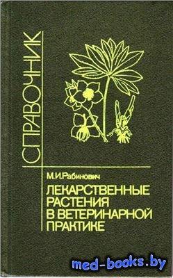 Лекарственные растения в ветеринарной практике - Рабинович М.И. - 1987 год