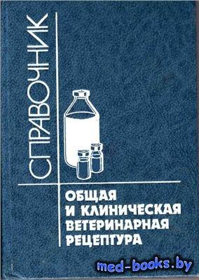 Общая и клиническая ветеринарная рецептура - Жуленко В.Н. и др. - 1998 год