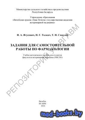 Задания для самостоятельной работы по фармакологии - Ятусевич И.А., Толкач  ...