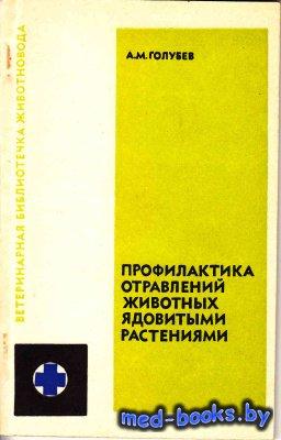 Профилактика отравлений животных ядовитыми растениями - Голубев А.М. - 1972 ...