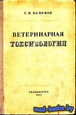 Ветеринарная токсикология - Баженов С.В. - 1951 год