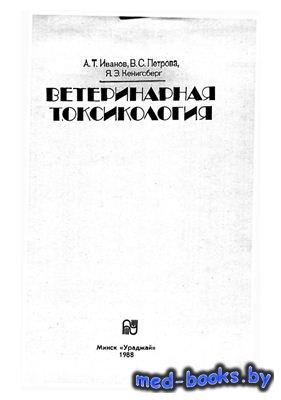 Ветеринарная токсикология - Иванов А.Т., Петрова В.С., Кенигсберг Я.Э. - 19 ...