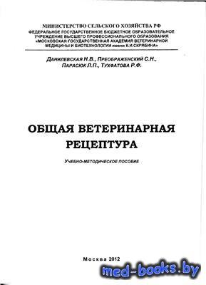 Общая ветеринарная рецептура - Данилевская Н.В., Преображенский С.Н., Парас ...