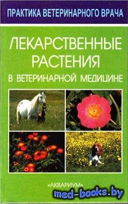 Лекарственныe растения в ветеринарной медицинe - Авакаянц Б. - 2001 год