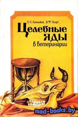 Целебные яды в ветеринарии - Липницкий С., Пилуй А. - 1991 год