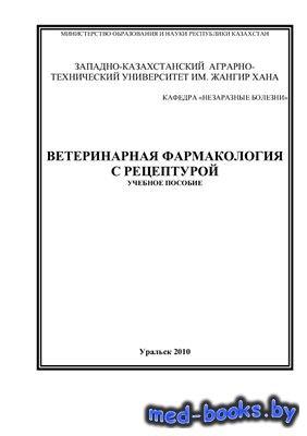 Ветеринарная фармакология с рецептурой - Кармалиев Р.С., Султанов М.Г., Айт ...