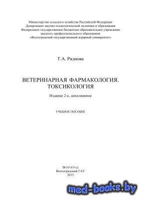 Ветеринарная фармакология. Токсикология - Ряднова Т.А. - 2015 год