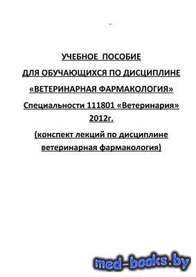 Учебное пособие по дисциплине ветеринарная фармакология - Никишина Н.В. - 2 ...
