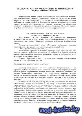 Фармакология - Соколов В.Д. (ред.), Андреева Н.Л., Ноздрин Г.А. - 2007 год