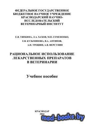 Рациональное использование лекарственных препаратов в ветеринарии - Тяпкина ...