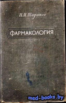 Фармакология - Шарапов Н.И. - 1955 год
