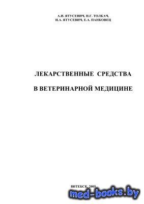 Лекарственные средства в ветеринарии - Ятусевич А.И., Толкач Н.Г., Ятусевич ...