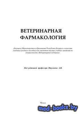Ветеринарная фармакология - Ятусевич А.И. - 2007 год