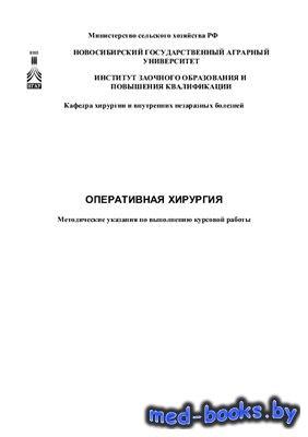 Оперативная хирургия - Глущенко В.В. - 2004 год