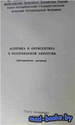 Асептика и антисептика в ветеринарной медицине - Виденин В.Н. - 1997 год