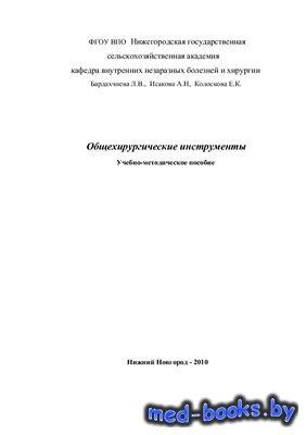 Общехирургические инструменты - Бардахчиева Л.В., Исакова А.Н, Колоскова Е. ...