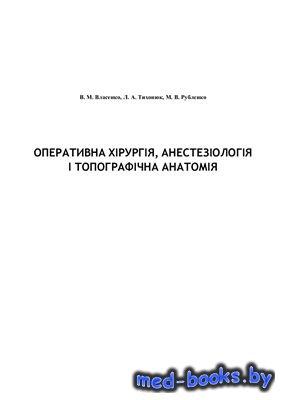 Оперативна хірургія, анестезіологія і топографічна анатомія - Власенко В.М. ...