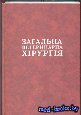 Загальна ветеринарна хірургія - Власенко М.В., Петренко О.Ф. и др. - 2008 г ...
