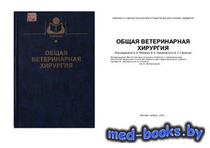 Общая ветеринарная хирургия - Лебедев А.В., Лукьяновский В.А. и др. - 2000  ...