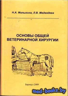 Основы общей ветеринарной хирургии - Малыгина Н.А., Медведева Л.В. - 2009 г ...