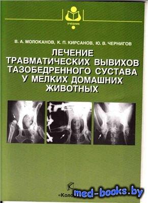 Лечение травматических вывихов тазобедренного сустава у мелких домашних жив ...