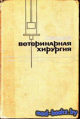 Общая ветеринарная хирургия - Плахотин М.В., Белов А.Д., Есютин А.В. и др.  ...