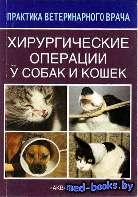 Хирургические операции у собак и кошек - Соболев В.А., Созинов В.А. - 2009  ...