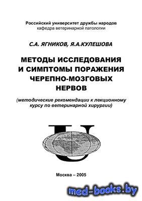 Методы исследования и симптомы поражения черепно-мозговых нервов - Ягников  ...