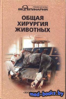 Общая хирургия животных - Тимофеев С.В. - 2007 год