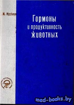 Гормоны и продуктивность животных - Журбенко А.М. - 1983 год