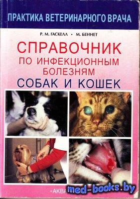 Справочник по инфекционным болезням собак и кошек - Гаскелл Р.М., Беннет М. ...