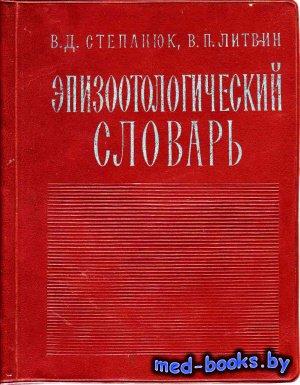 Эпизоотологический словарь - Степанюк В.Д., Литвин В.П. - 1976 год