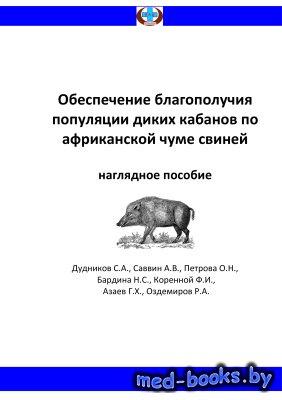 Обеспечение благополучия популяции диких кабанов по африканской чуме свиней ...
